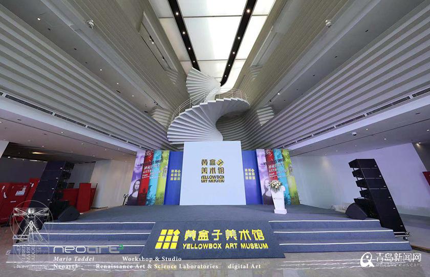 Quingdao Yellow Box Art Museum - Mario Taddei Contemporary Digital Arts