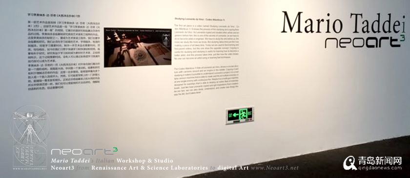 Quingdao Yellow Box Art Museum - Mario Taddei Contemporary Digital Art Exposition